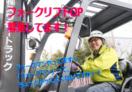 物流センター内でのフォークリフト・オペレター募集【週3日~】
